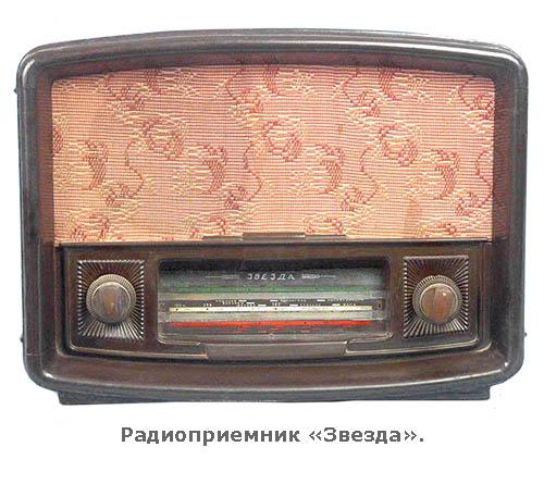 «Звезда». радиоприемник. «АРЗ»